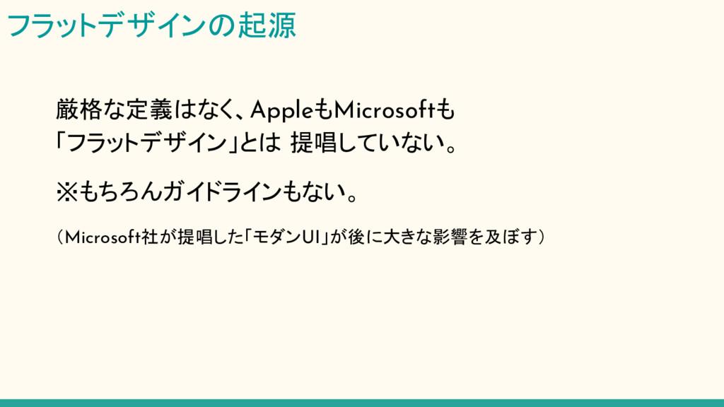 フラットデザインの起源 厳格な定義はなく、AppleもMicrosoftも 「フラットデザイン...