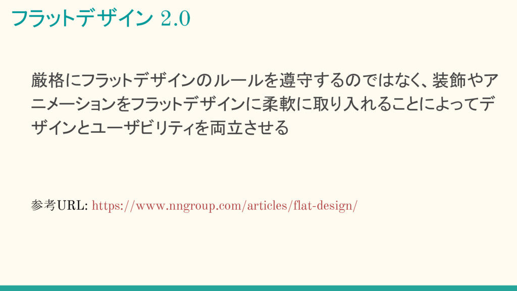 厳格にフラットデザインのルールを遵守するのではなく、装飾やア ニメーションをフラットデザインに...