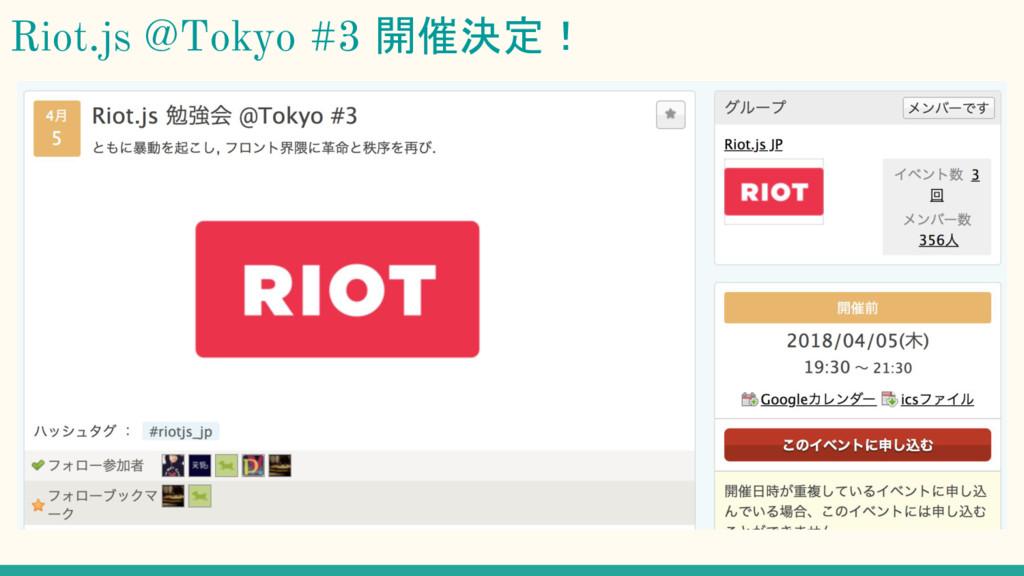 Riot.js @Tokyo #3 開催決定!