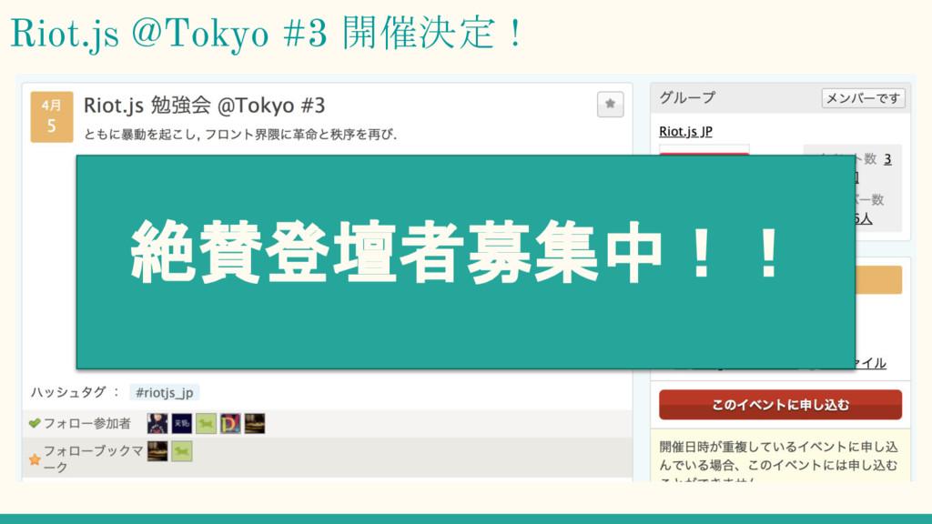 Riot.js @Tokyo #3 開催決定! 絶賛登壇者募集中!!