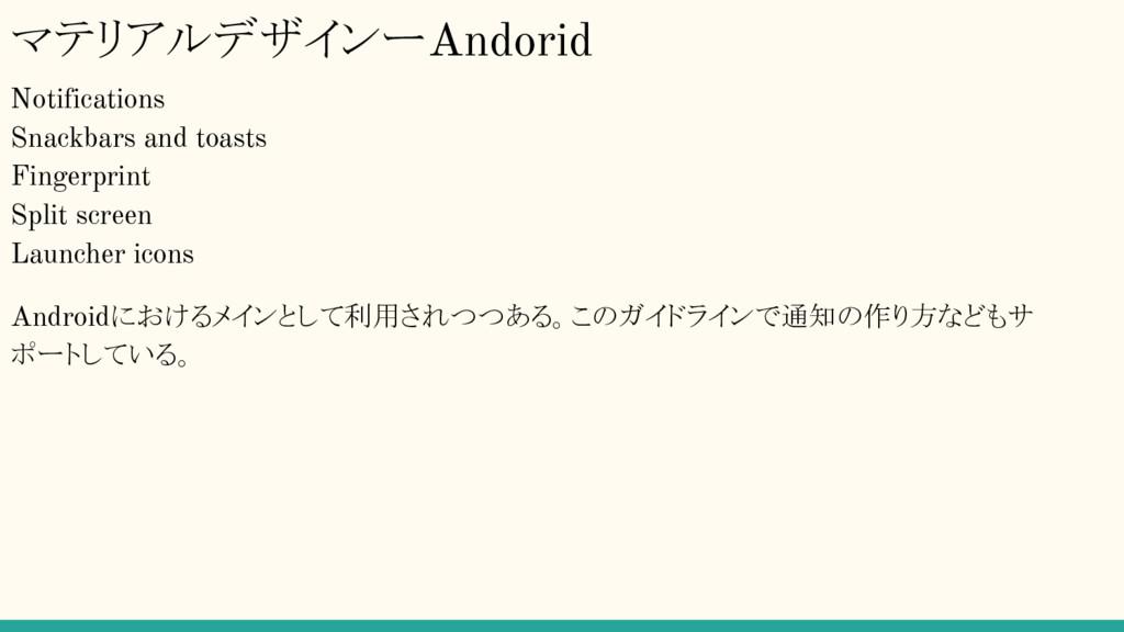 マテリアルデザインーAndorid Notifications Snackbars and t...