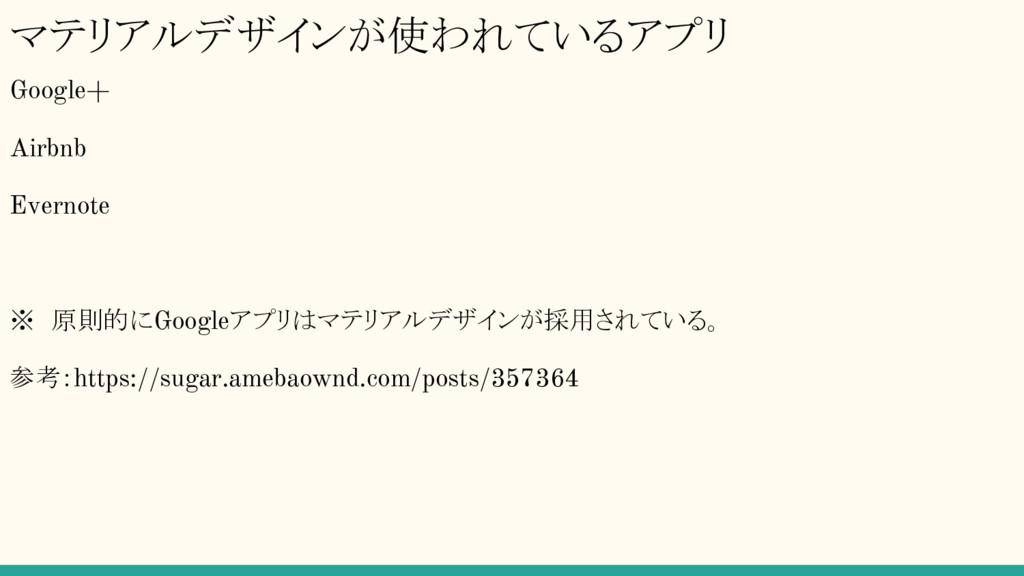 マテリアルデザインが使われているアプリ Google+ Airbnb Evernote ※ 原...
