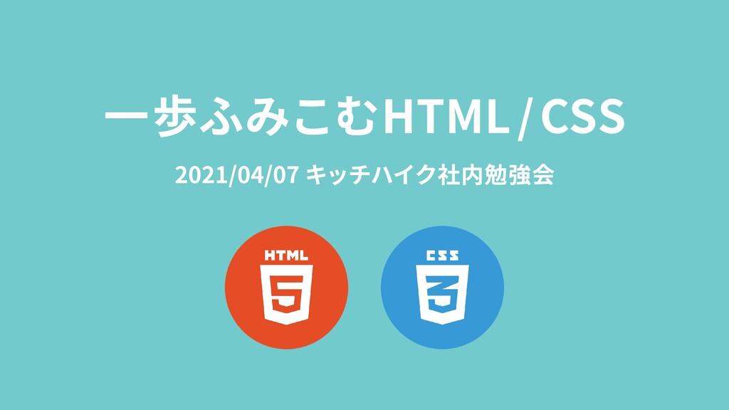 一歩ふみこむ HTML / CSS 2021/04/07 キッチハイク社内勉強会