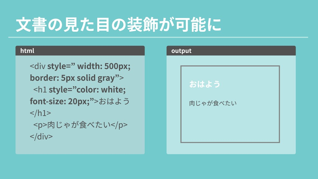"""文書の見た目の装飾が可能に <div style="""" width: 500px; border..."""