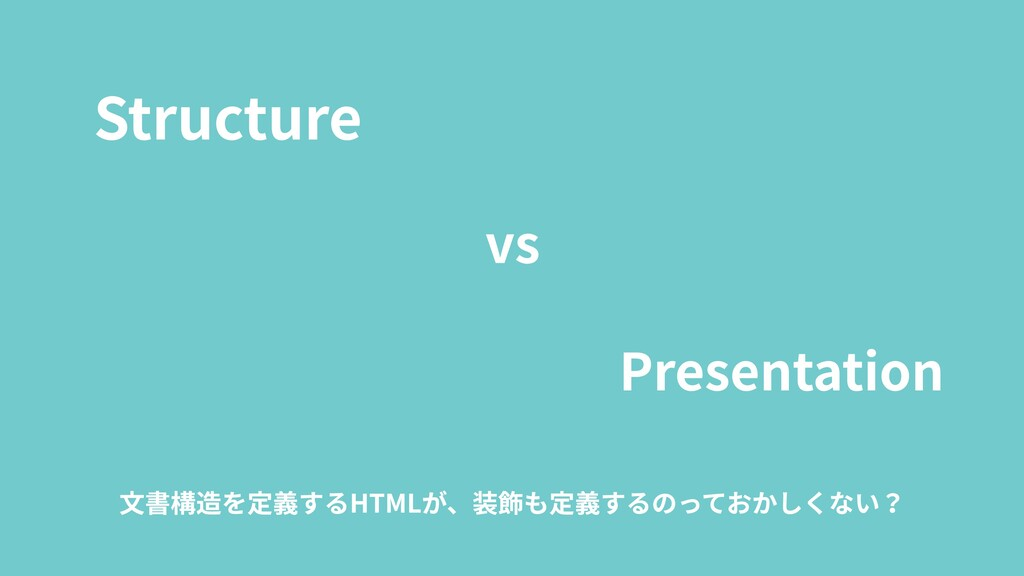 Structure Presentation vs 文書構造を定義するHTMLが、装飾も定義す...