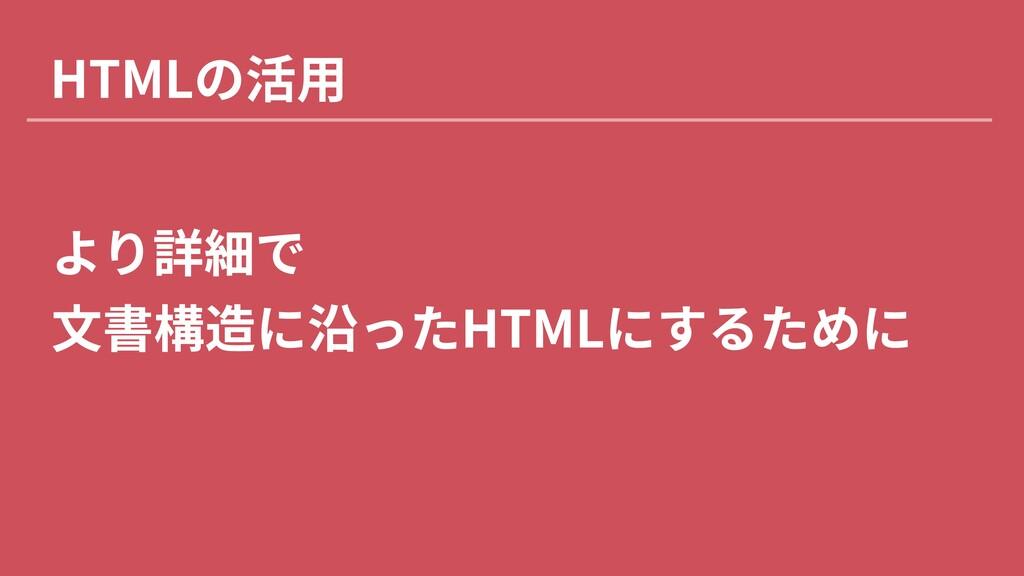 HTMLの活用 より詳細で  文書構造に沿ったHTMLにするために