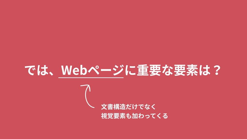 では、Webページに重要な要素は? 文書構造だけでなく  視覚要素も加わってくる
