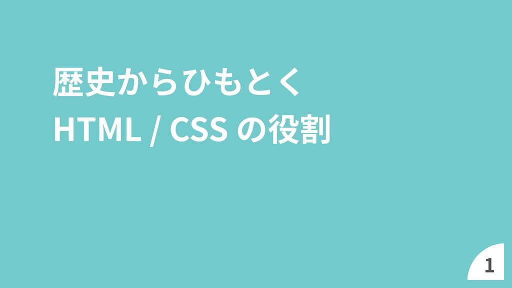 1 歴史からひもとく  HTML / CSS の役割