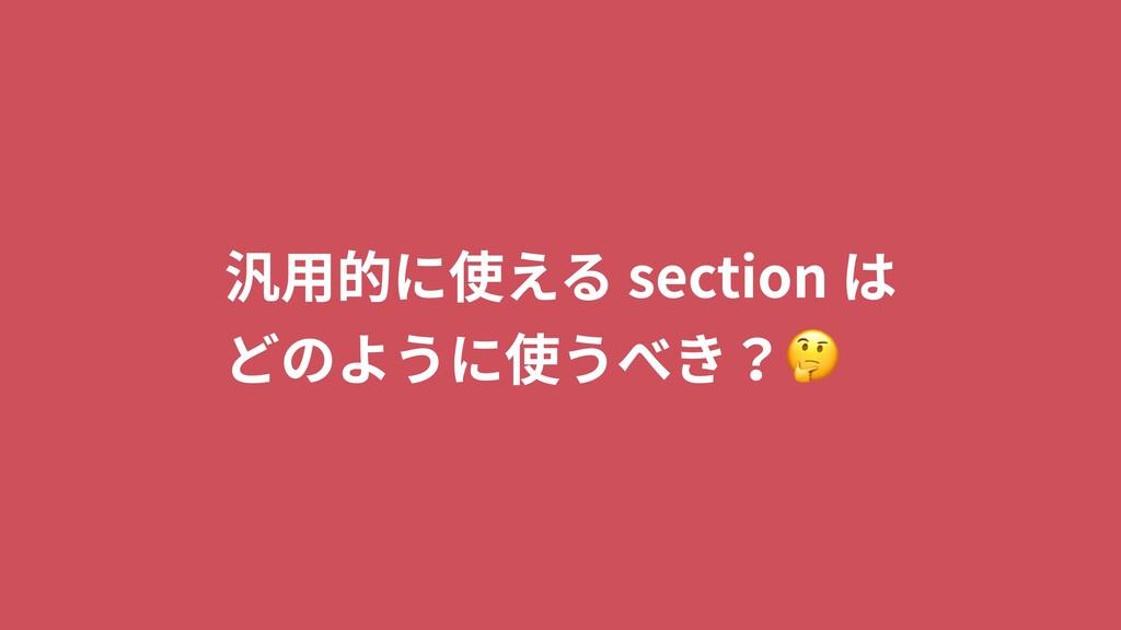 汎用的に使える section は  どのように使うべき?