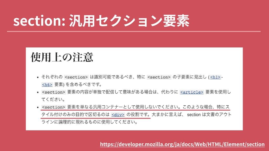 section: 汎用セクション要素 https://developer.mozilla.or...