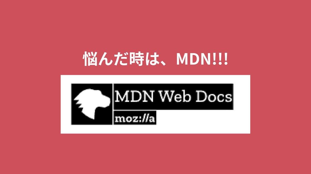 悩んだ時は、MDN!!!