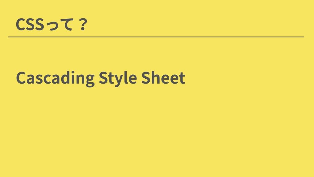 CSSって? Cascading Style Sheet