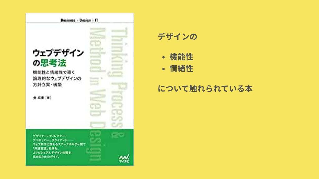 デザインの  機能È  情緒性 について触れられている本