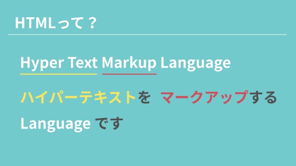 HTMLって? Hyper Text Markup Language を ハイパーテキスト す...