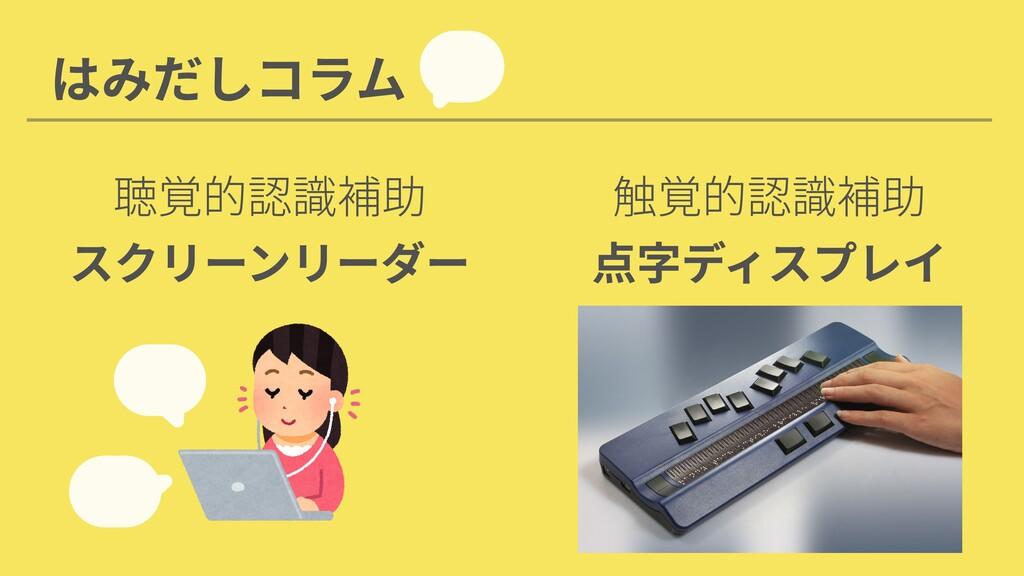 はみだしコラム 聴覚的認識補助  スクリーンリーダー 触覚的認識補助  点字ディスプレイ