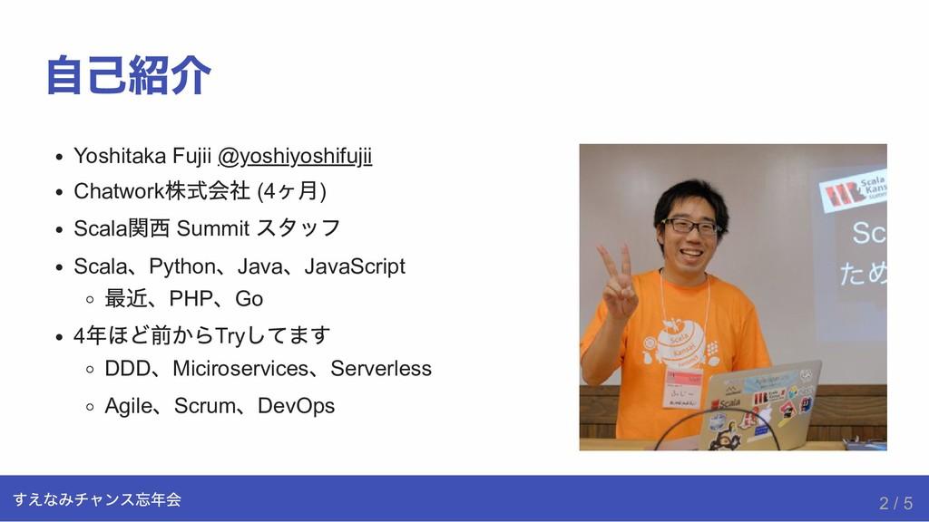 Yoshitaka Fujii @yoshiyoshifujii Chatwork 株式会社 ...