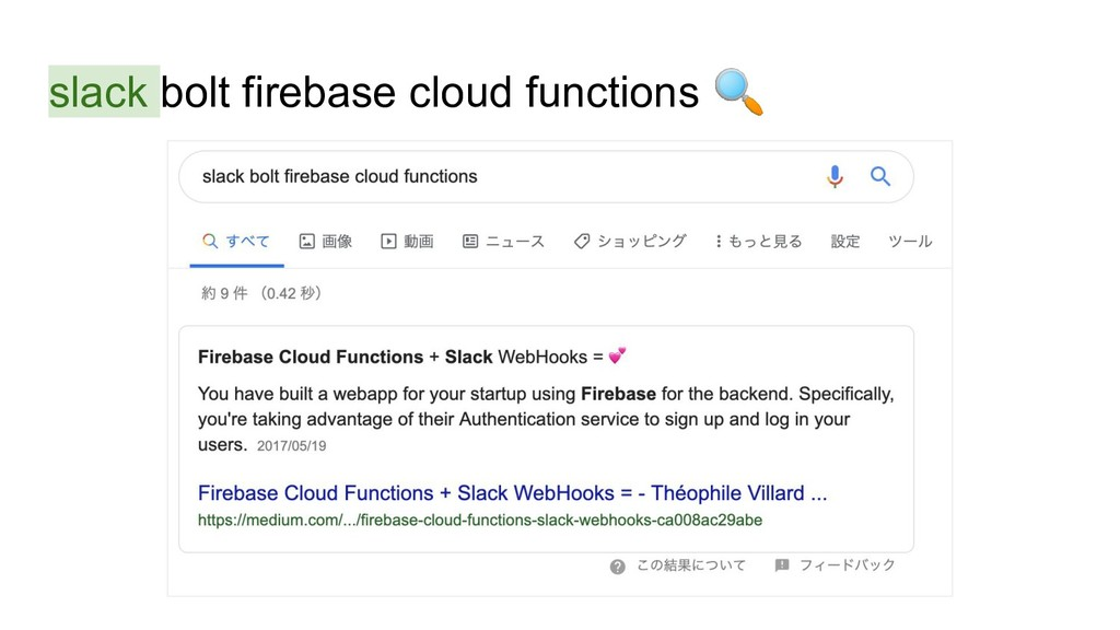 slack bolt firebase cloud functions