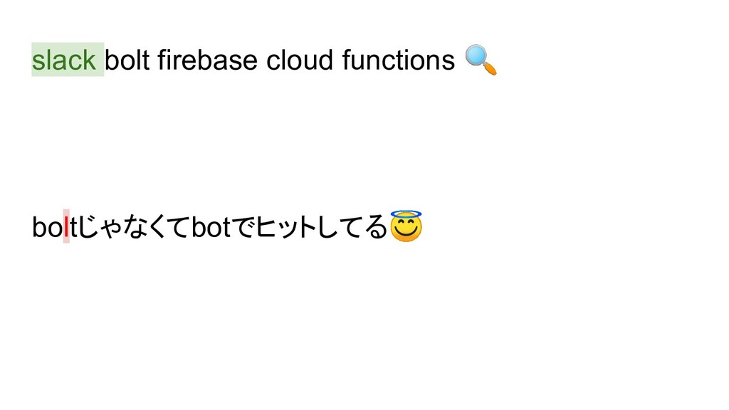 slack bolt firebase cloud functions  boltじゃなくてb...