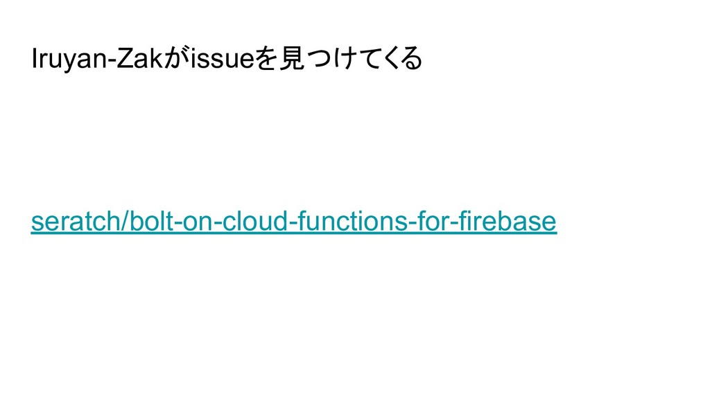 Iruyan-Zakがissueを見つけてくる seratch/bolt-on-cloud-f...