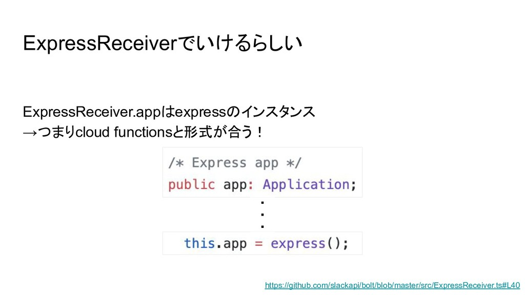 ExpressReceiverでいけるらしい ExpressReceiver.appはexpr...