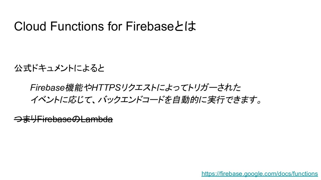 Cloud Functions for Firebaseとは 公式ドキュメントによると Fir...