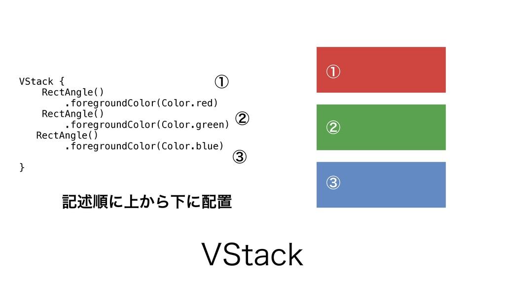 74UBDL VStack { RectAngle() .foregroundColor(Co...