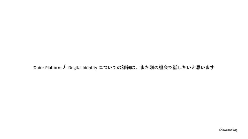 O:der Platform と Degital Identity についての詳細は、また別の...
