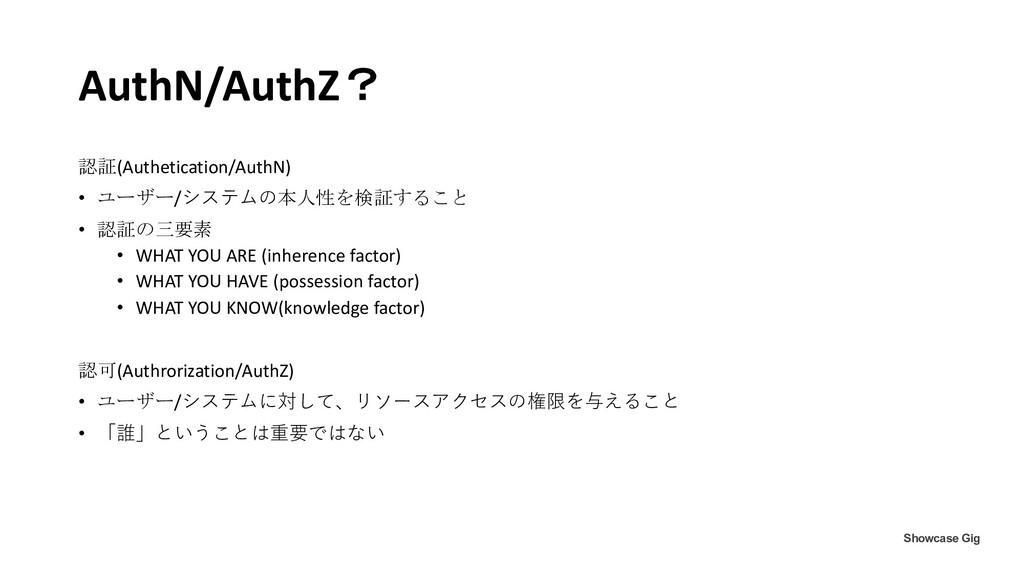 AuthN/AuthZ? 認証(Authetication/AuthN) • ユーザー/システ...