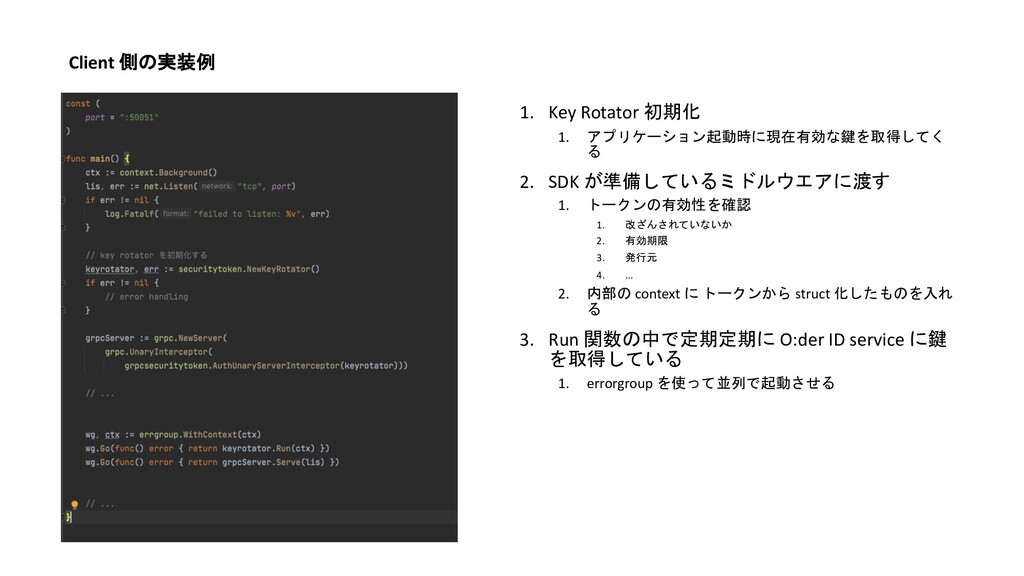 Client 側の実装例 1. Key Rotator 初期化 1. アプリケーション起動時に...