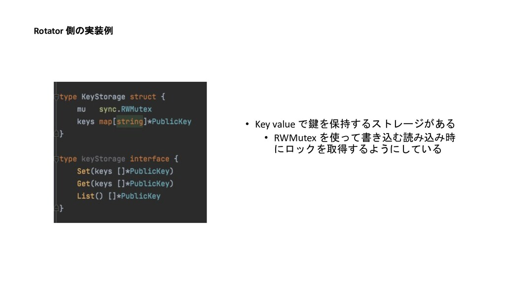 Rotator 側の実装例 • Key value で鍵を保持するストレージがある • RWM...