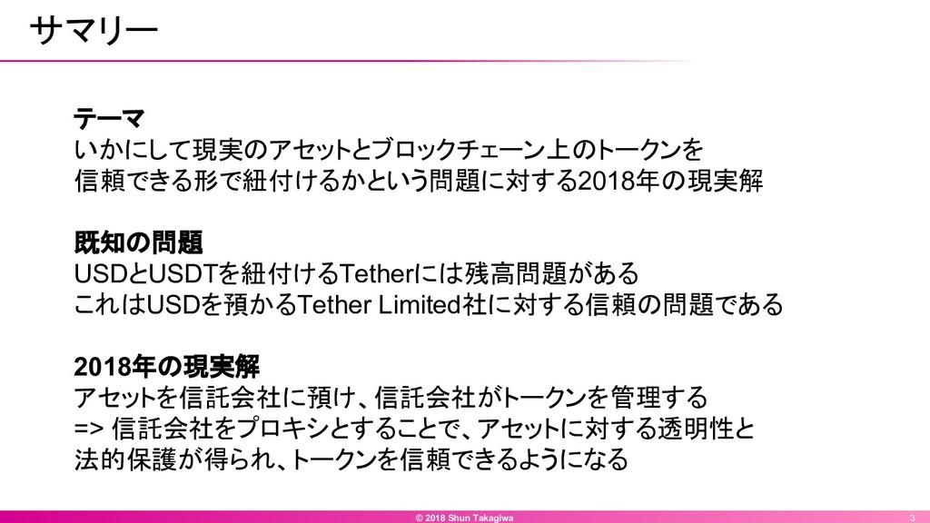© 2018 Shun Takagiwa 3 サマリー テーマ いかにして現実のアセットとブロ...