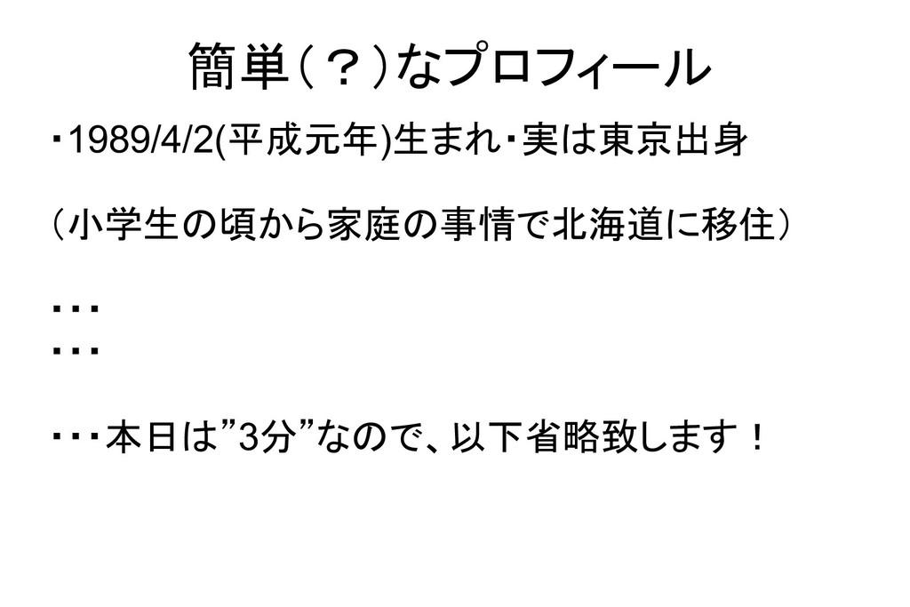 簡単(?)なプロフィール ・1989/4/2(平成元年)生まれ・実は東京出身 (小学生の頃から...