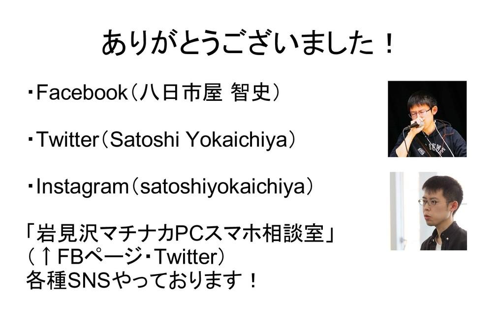ありがとうございました! ・Facebook(八日市屋 智史) ・Twitter(Satosh...