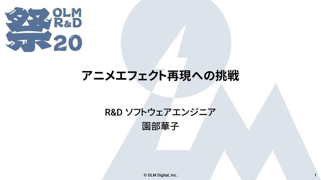 アニメエフェクト再現への挑戦 R&D ソフトウェアエンジニア 園部華子 © OLM Digit...
