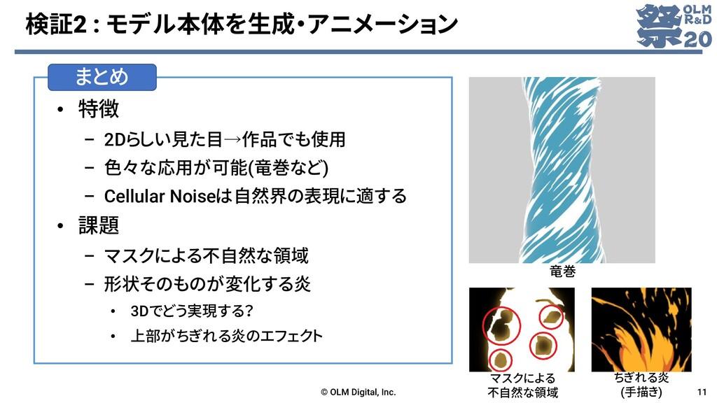 まとめ 検証2 : モデル本体を生成・アニメーション © OLM Digital, Inc. ...