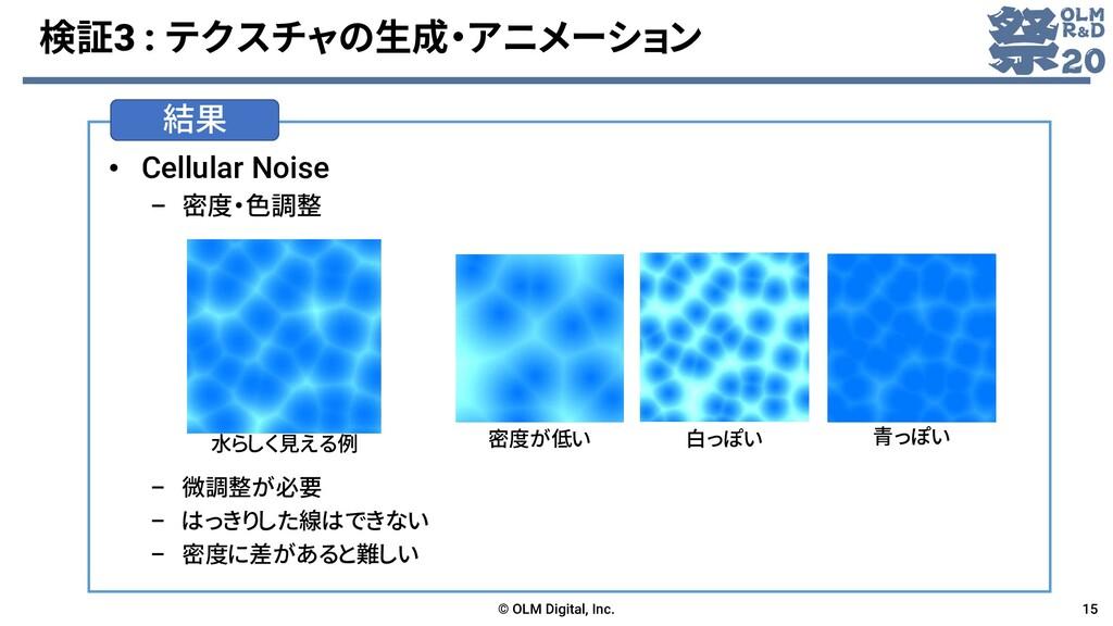 検証3 : テクスチャの生成・アニメーション • Cellular Noise – 密度・色調...