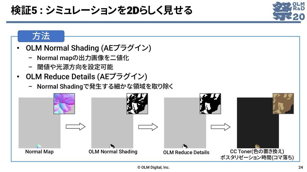 検証5 : シミュレーションを2Dらしく見せる © OLM Digital, Inc. 24 ...