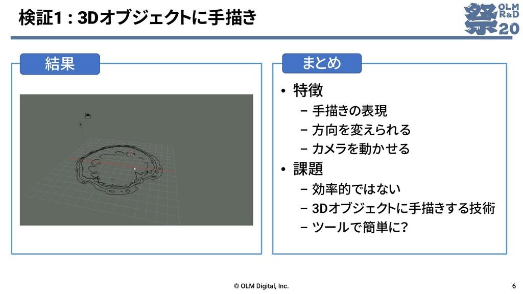 検証1 : 3Dオブジェクトに手描き © OLM Digital, Inc. 6 まとめ 結果...