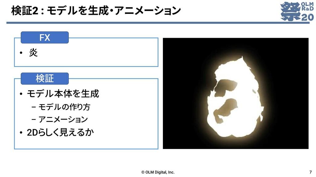 検証2 : モデルを生成・アニメーション © OLM Digital, Inc. 7 検証 F...