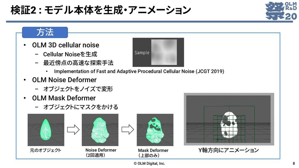 検証2 : モデル本体を生成・アニメーション • OLM 3D cellular noise ...