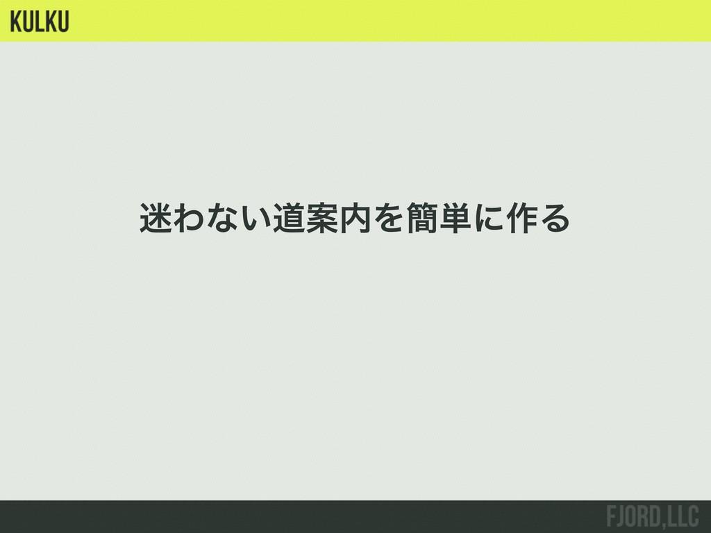 Θͳ͍ಓҊΛ؆୯ʹ࡞Δ