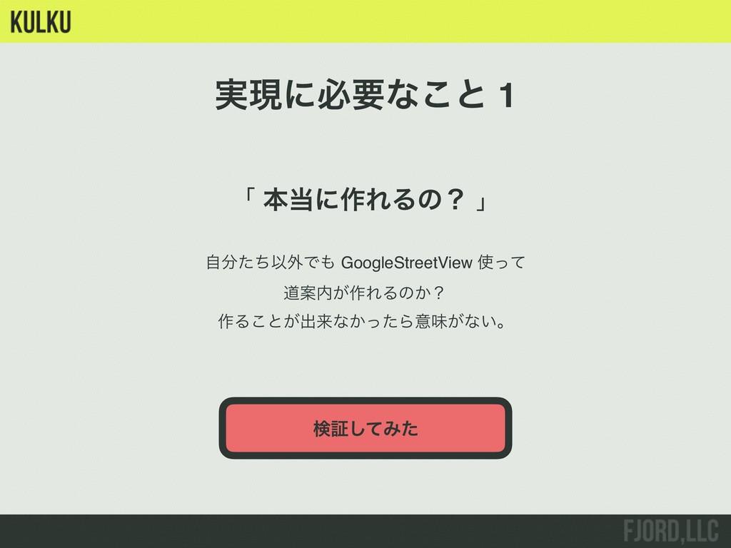 ࣮ݱʹඞཁͳ͜ͱ 1 ݕূͯ͠Έͨ ࣗͨͪҎ֎Ͱ GoogleStreetView ͬͯ...