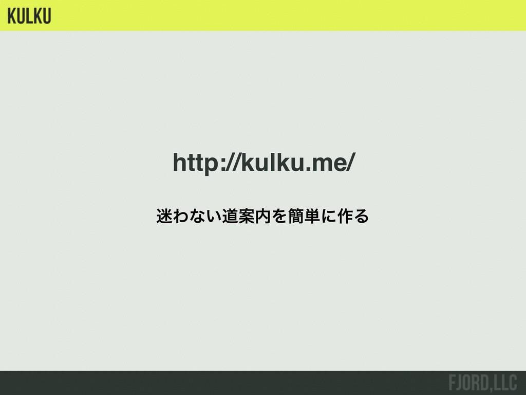 http://kulku.me/ Θͳ͍ಓҊΛ؆୯ʹ࡞Δ