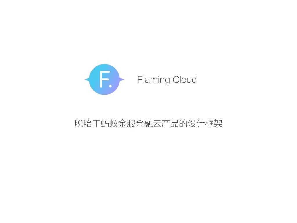 Flaming Cloud 脱胎于蚂蚁金服金融云产品的设计框架