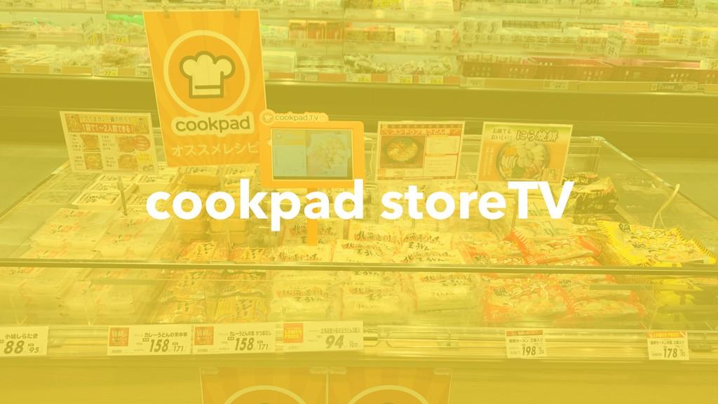 cookpad storeTV 14 cookpad storeTV