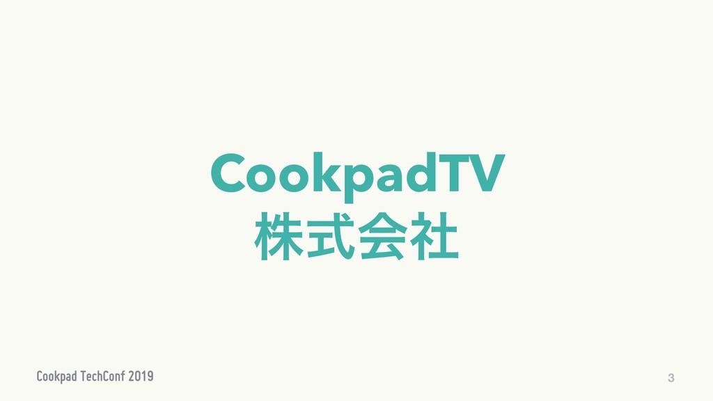 CookpadTV גࣜձࣾ 3