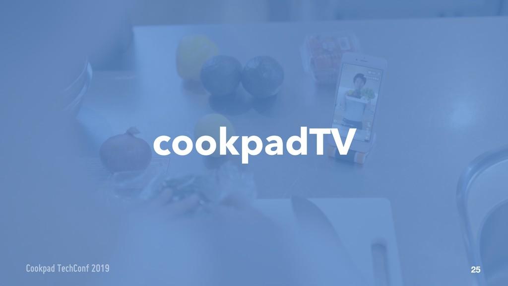 cookpadTV 25