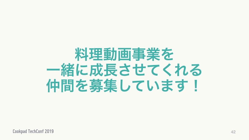 ྉཧಈըࣄۀΛ Ұॹʹͤͯ͘͞ΕΔ ؒΛืू͍ͯ͠·͢ʂ 42