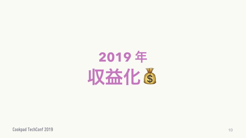 2019  ऩӹԽ 10