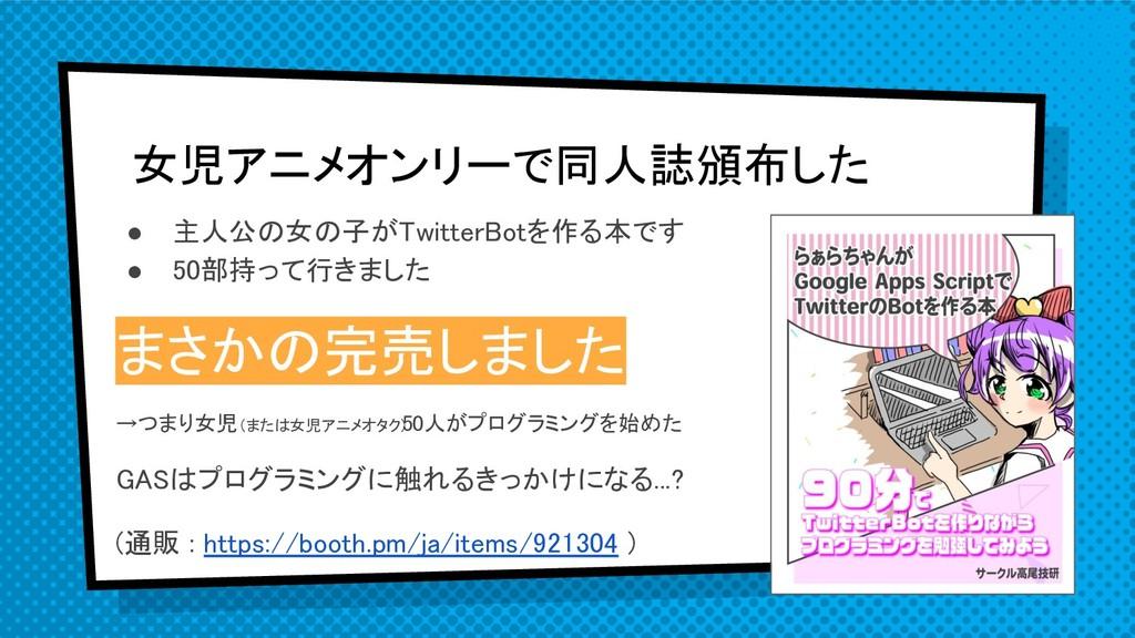 女児アニメオンリーで同人誌頒布した ● 主人公の女の子がTwitterBotを作る本です ● ...